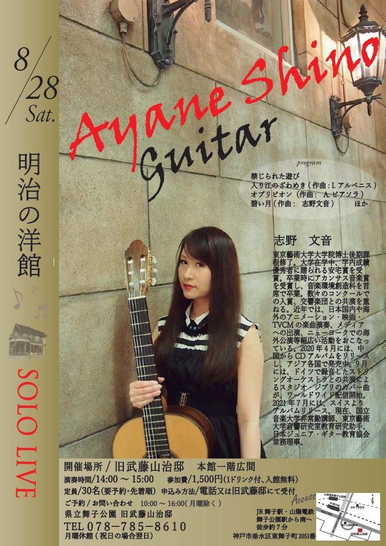 8月28日開催 旧武藤邸「明治の洋館LIVE・志野文音」のアイキャッチ