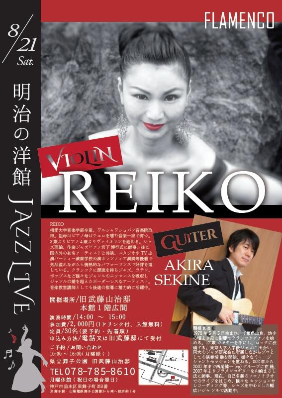 8月21日開催 旧武藤邸「明治の洋館JAZZLIVE・REIKO」のアイキャッチ
