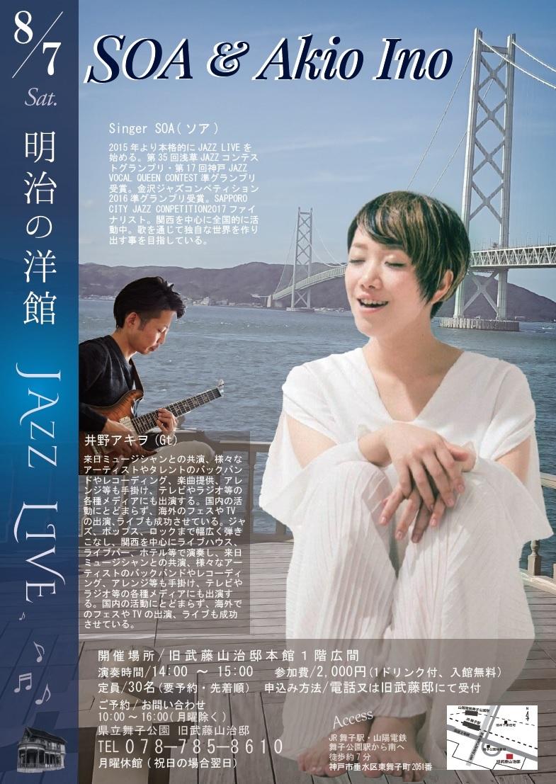 8月7日開催 旧武藤邸「明治の洋館JAZZLIVE・SOA」のアイキャッチ