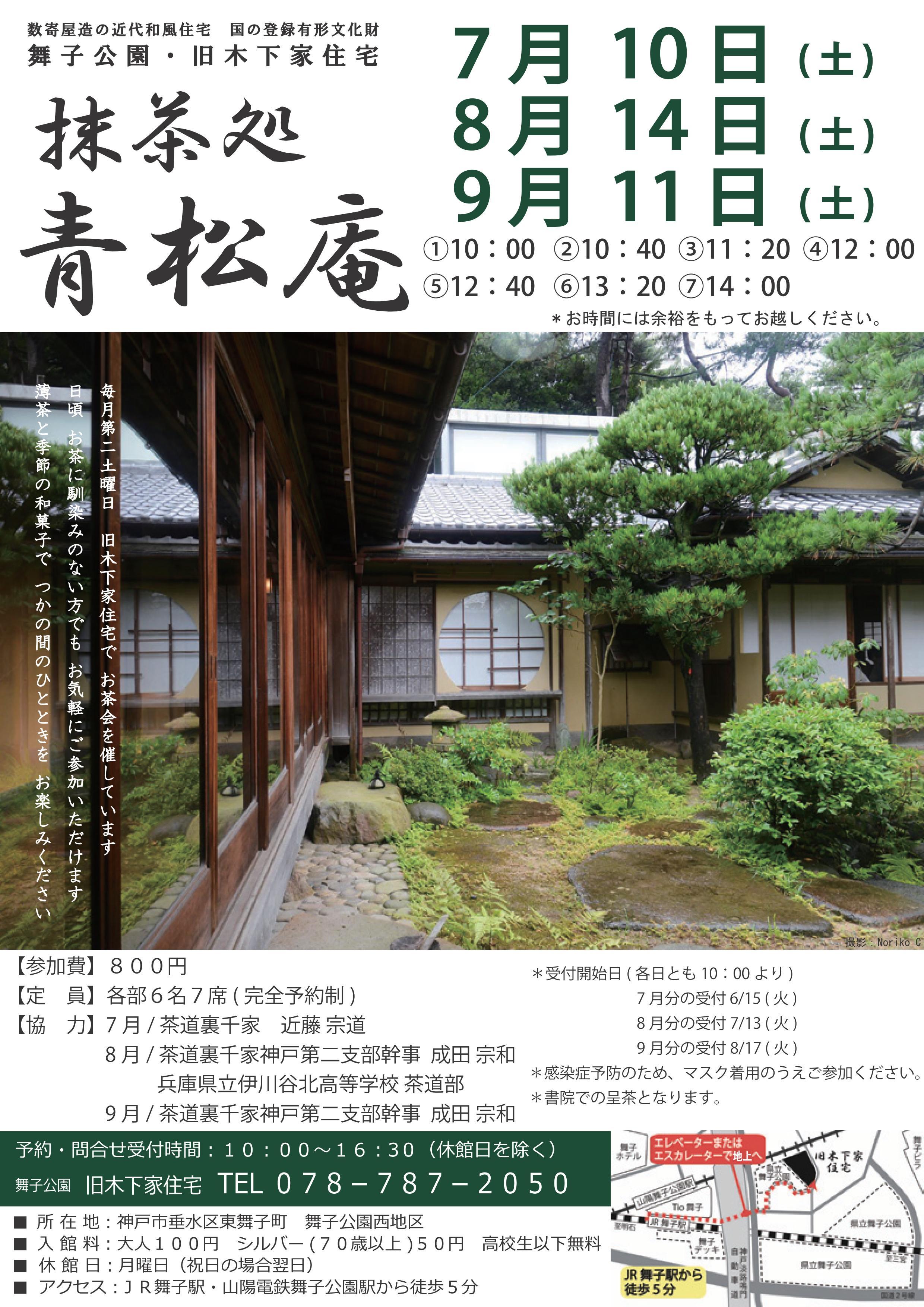8/14(土)旧木下家住宅「抹茶処 青松庵」※満席となりましたのアイキャッチ