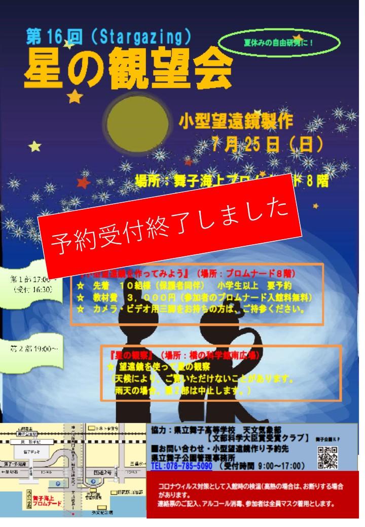 7/25(日)「第16回星の観望会」予約終了!のアイキャッチ