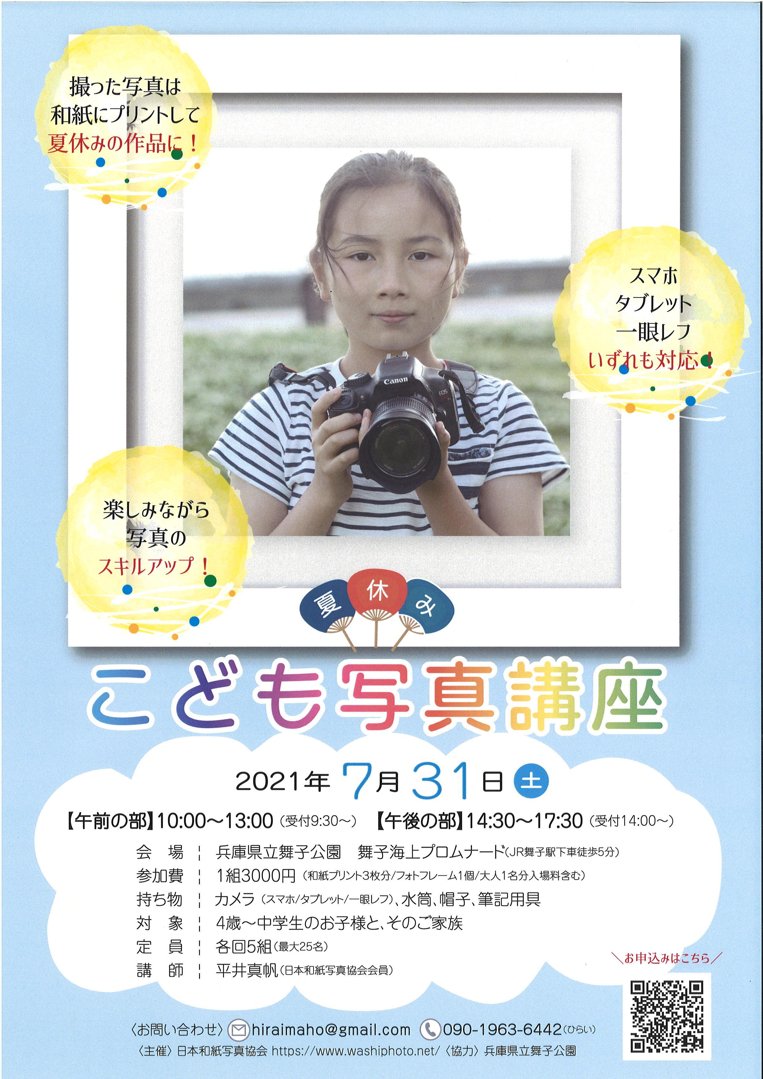 7月31日(土) 夏休み こども写真講座のアイキャッチ
