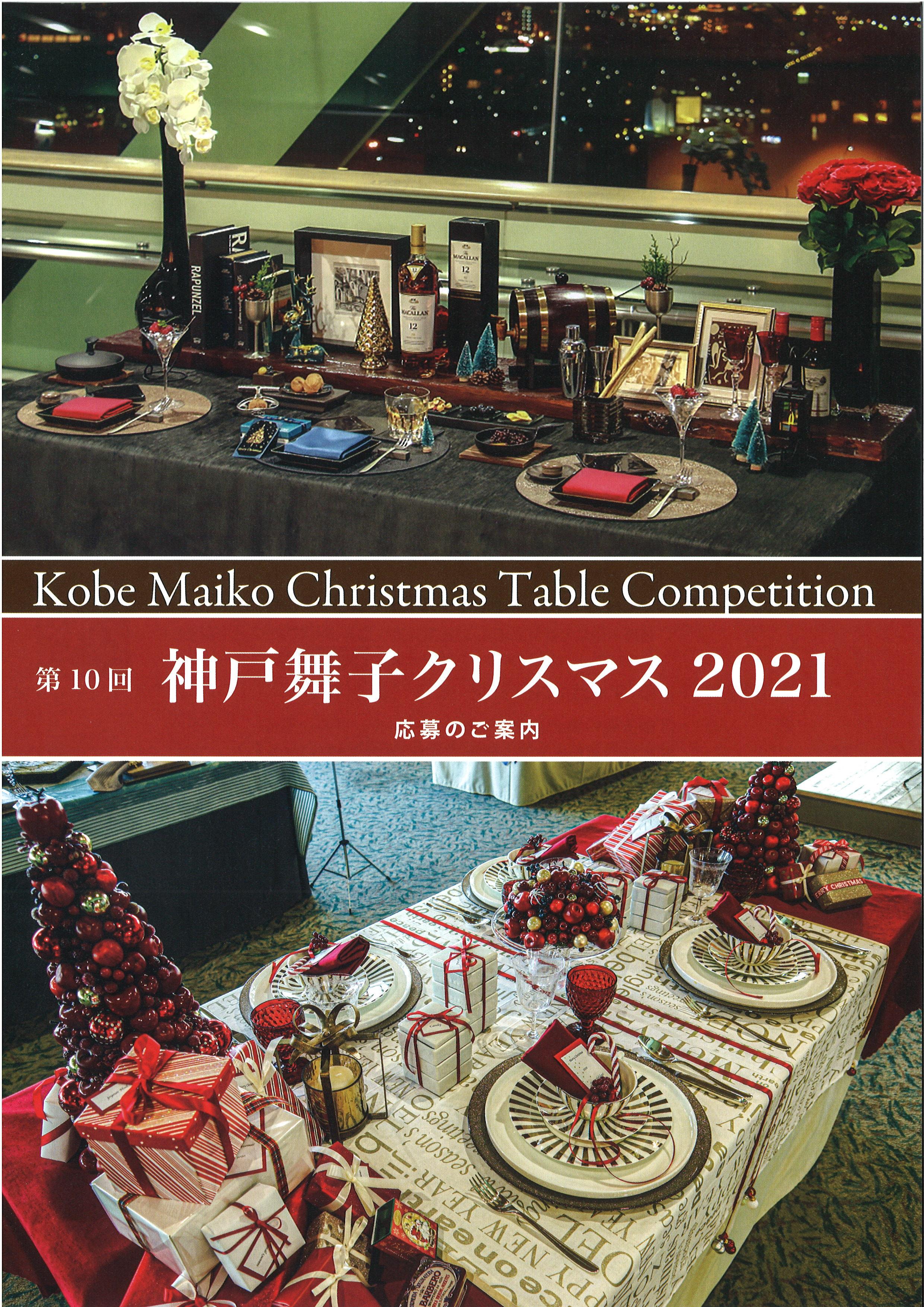 第10回 神戸舞子クリスマス テーブルコーディネート応募申込み開始のアイキャッチ
