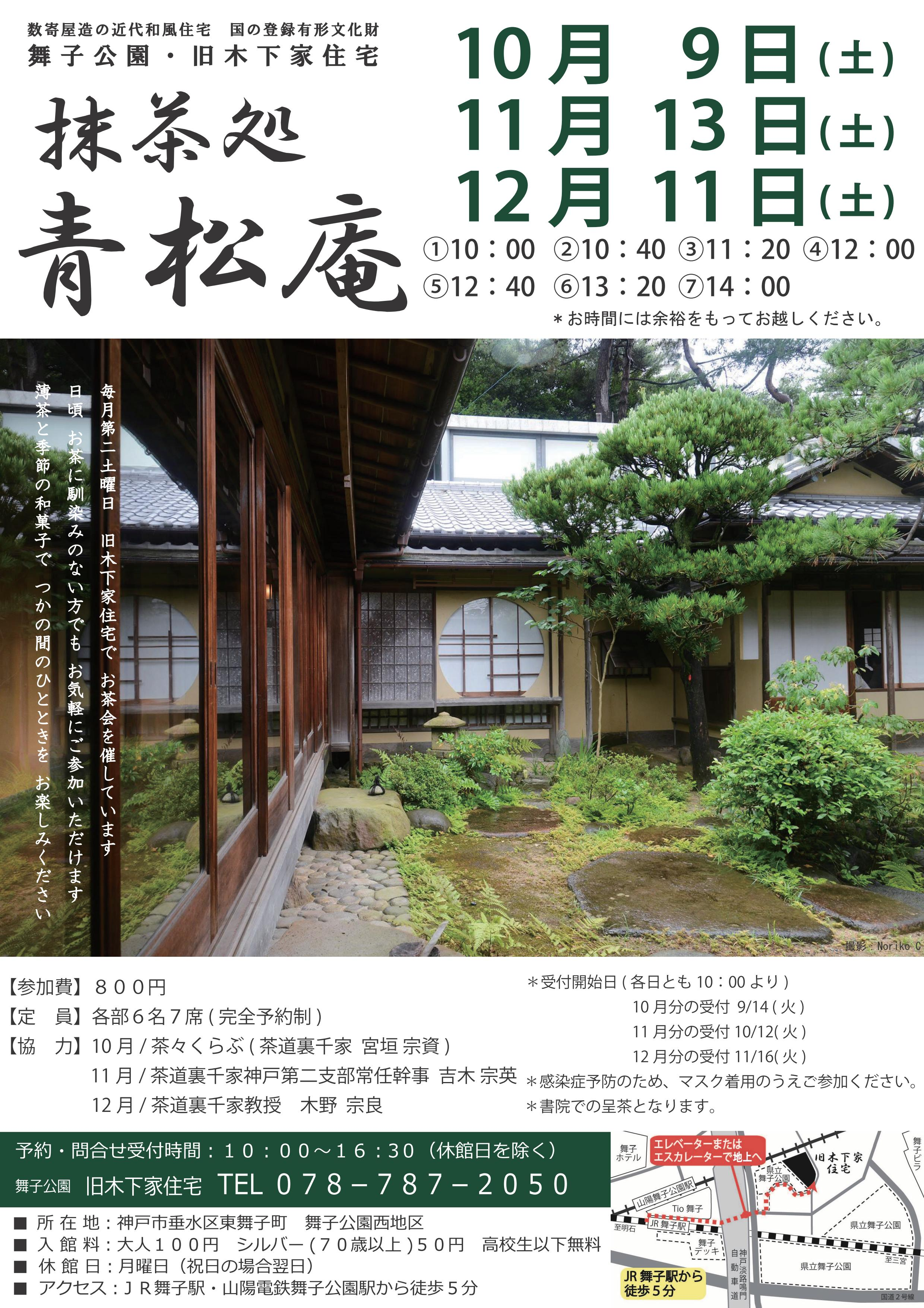 10/9(土)旧木下家住宅「抹茶処 青松庵」のアイキャッチ