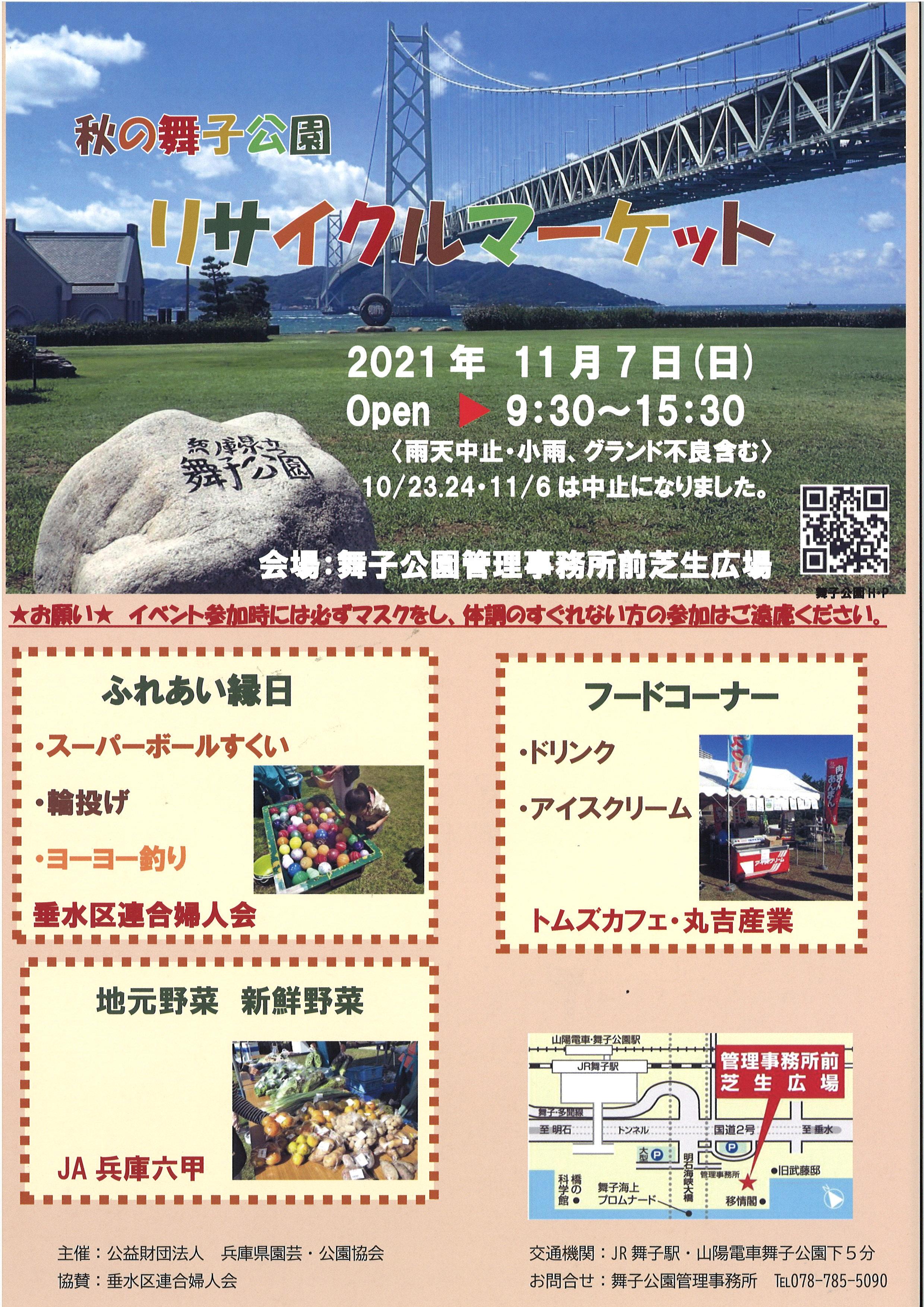 11月7日(日) 秋の舞子公園 リサイクルマーケットのアイキャッチ