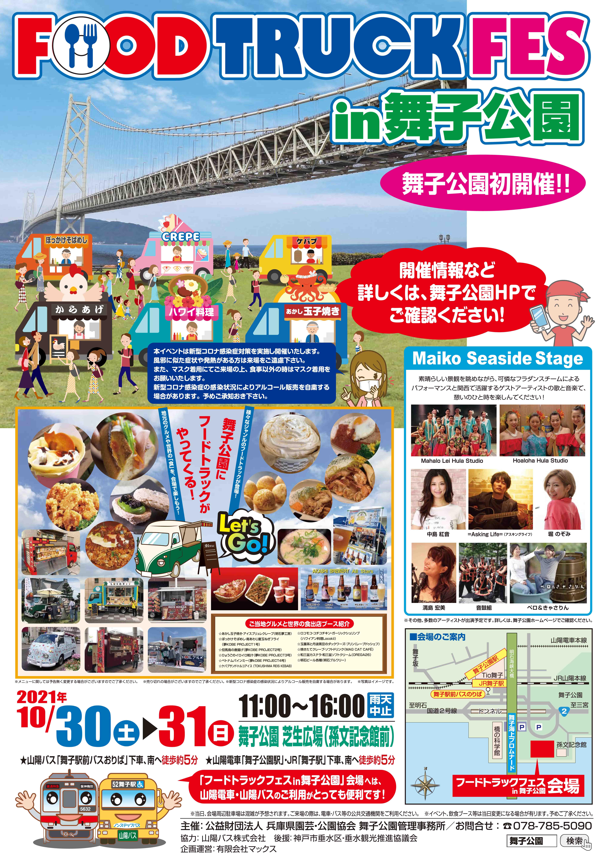 FOOD TRUCK FES in 舞子公園開催!!のアイキャッチ