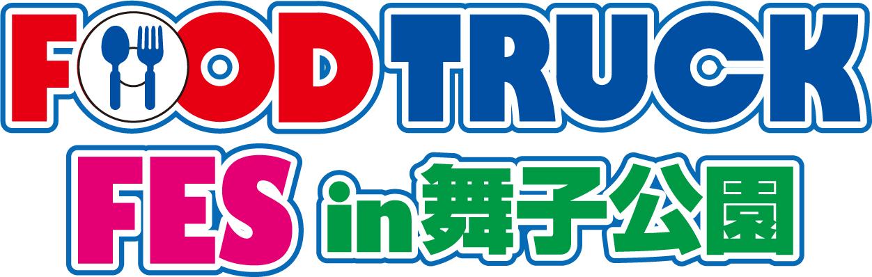 FOOD TRUCK FES in 舞子公園開催!!